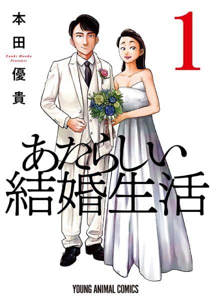 「あたらしい結婚生活」ネタバレ最新1巻。子供を諦めた年の差夫婦…妻にぶっかけたい夫とセック〇したい天然妻
