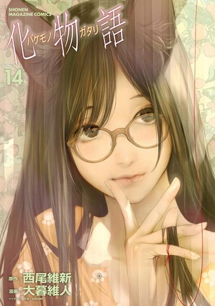 「化物語」ネタバレ最新14巻。乙女心を辱められた羽川の推察!神乳の持ち主でも知っていることしか知らない