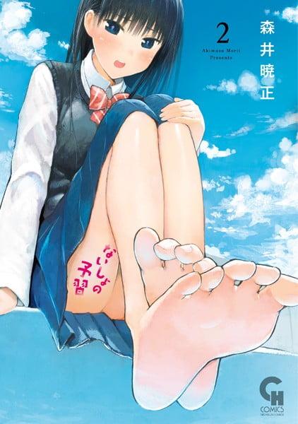 「ないしょの予習」ネタバレ最新2巻。友達の彼女の方が先に色々初体験させてくれるから?それは肉欲か恋なのか